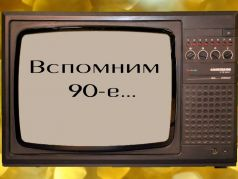 1990-е. Скрин видео youtube.com/watch?v=8GlzhFq2HbQ